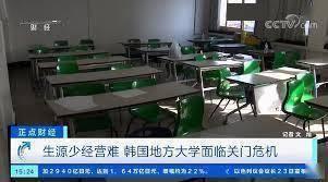 学龄人口减少 这个国家约三分之一的小初高学校被关闭...