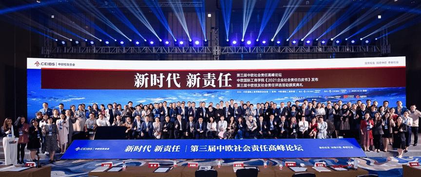 中欧商学院校友会在深圳举办活动:共话新时代企业社会责任