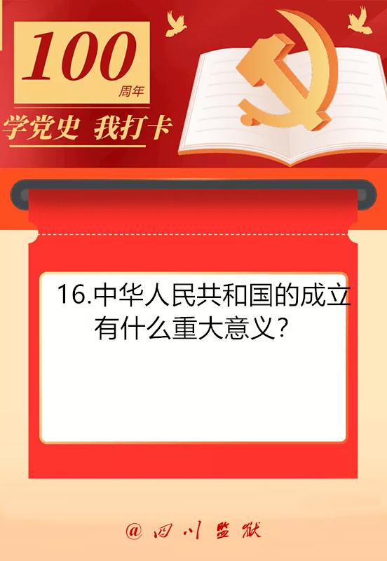 【学党史·我打卡】中华人民共和国的成立有什么重大意义?