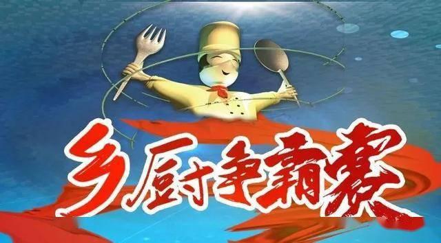 """沙湾""""乡厨争霸赛""""巅峰对决 炒出""""沫若""""味"""