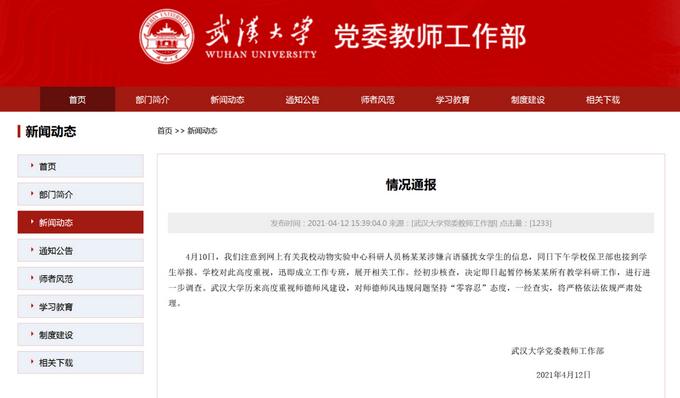 直播app:武大通报副教授被指骚扰女学生:暂停其工作进一步调查 聊天记录曝光