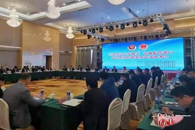 京津冀辽四省(市)联合打击整治传销违法犯罪活动