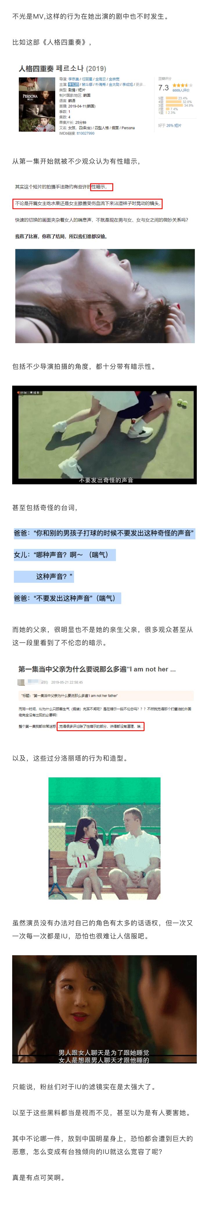 床照、恋童 台独 她又公开X暗示了?!