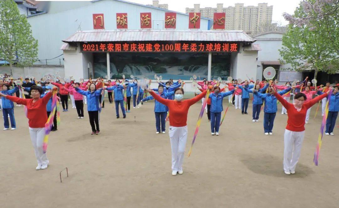 """荥阳市举办 健身气功""""八段锦""""、柔力球培训班"""