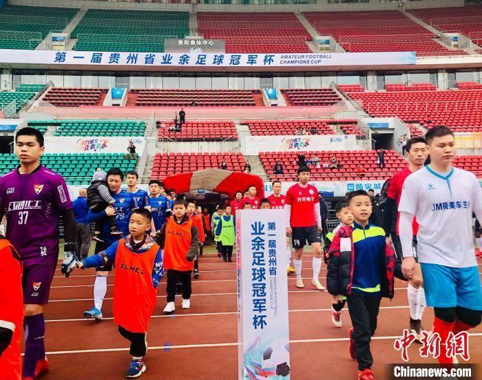 第一届贵州省业余足球冠军杯开赛