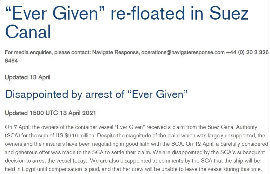 盛图官网长赐号被索赔9亿美元,船上的大批中国货怎么办 (图2)