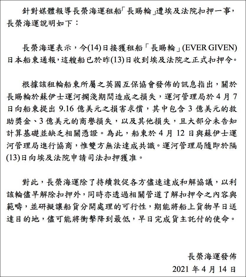 盛图官网长赐号被索赔9亿美元,船上的大批中国货怎么办 (图3)