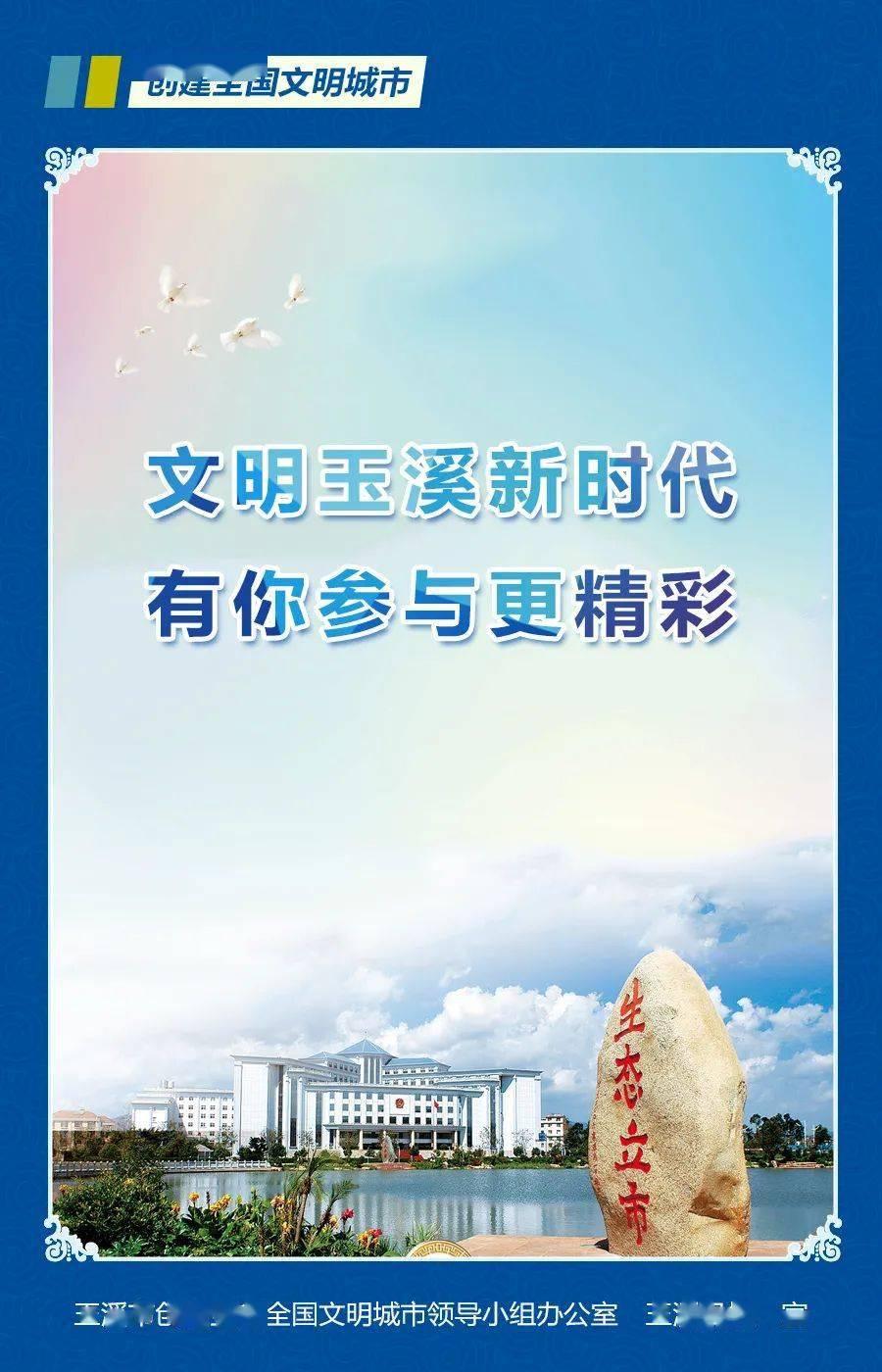 【玉检•转播】创建全国文明城市,这些知识应知应会(四)