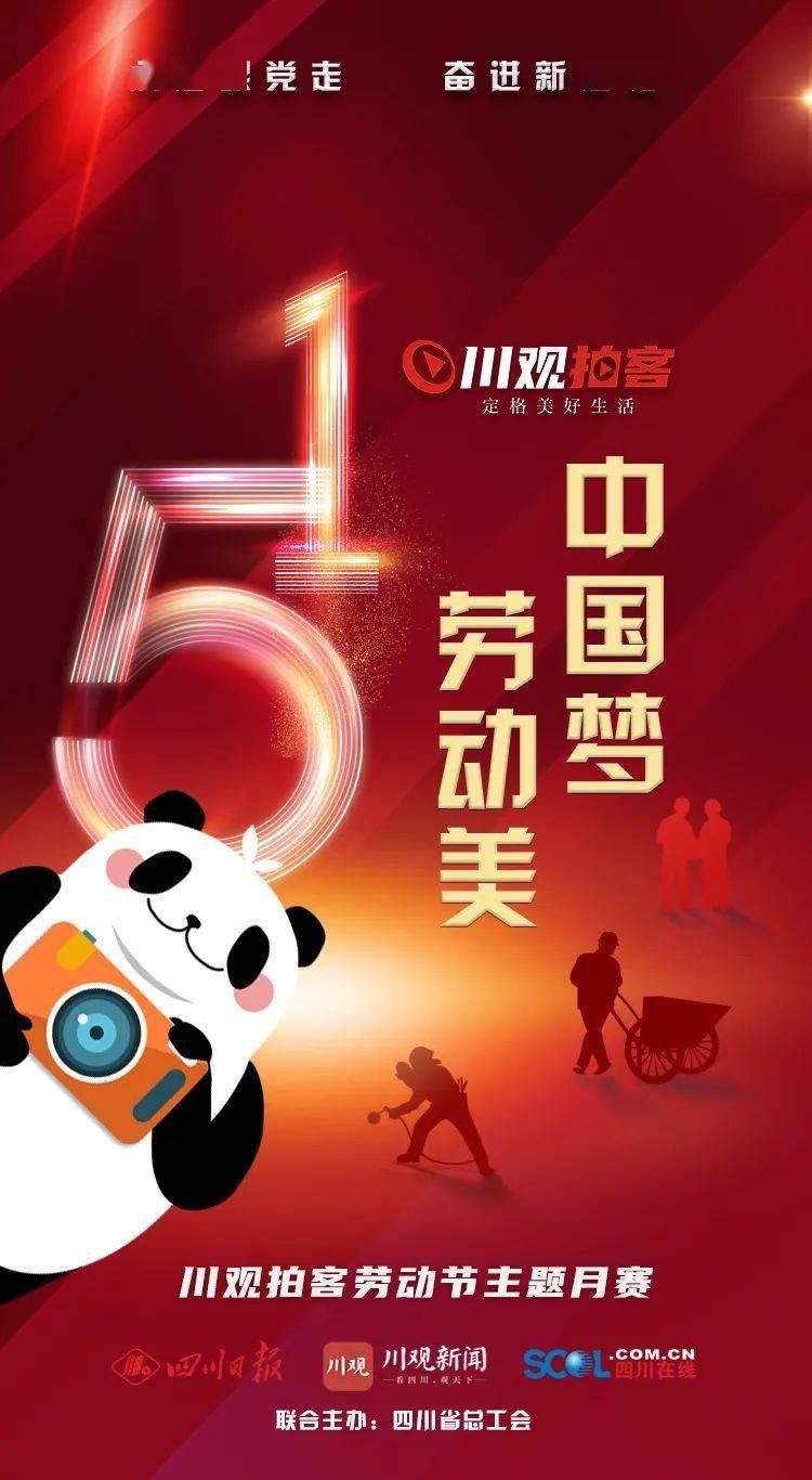 """""""中国梦·劳动美"""" 川观拍客劳动节主题月赛开启!"""