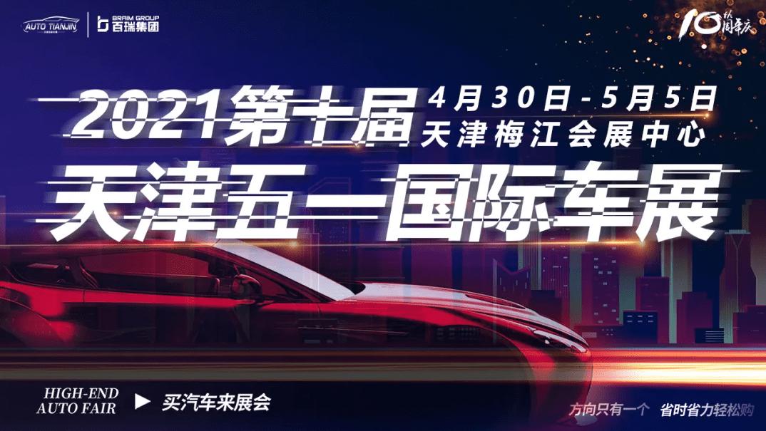 4月30日-5月5日,全国漂亮小姐姐齐聚天津五一国际车展,你还在等什么?(图1)