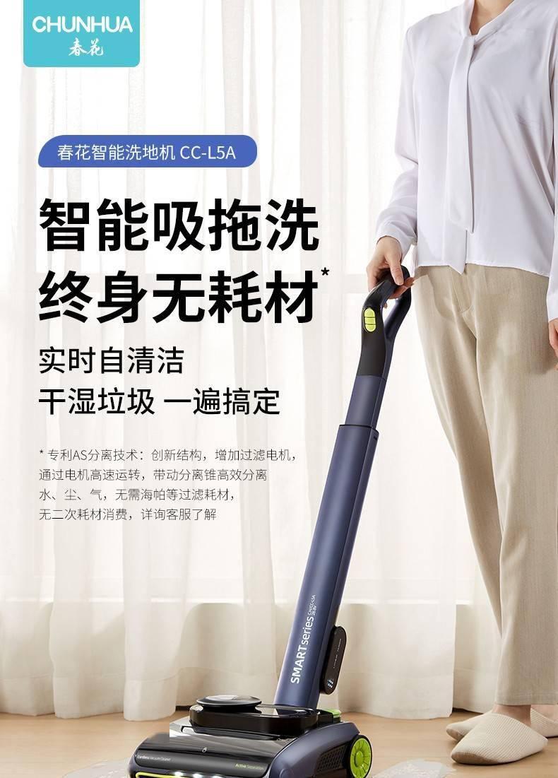 春花智能洗地机,家居清洁中的简奢主义