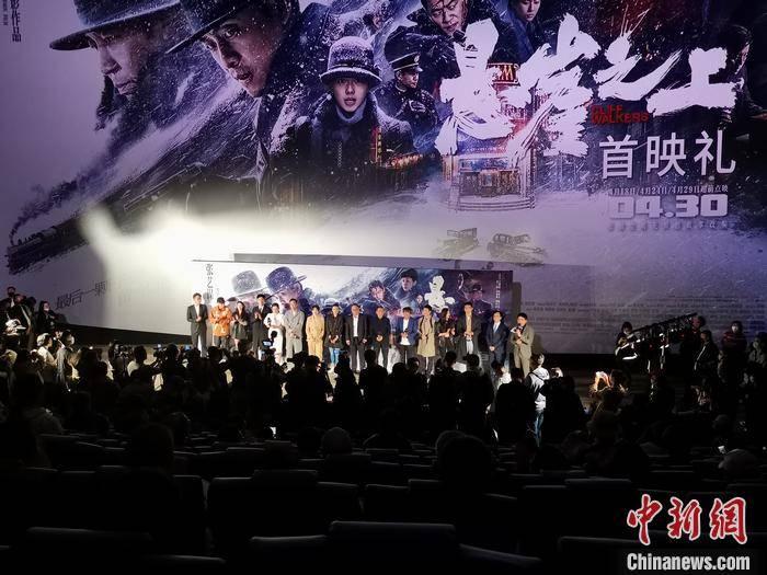 中新网联合出品《悬崖之上》首映 张艺谋把女儿生日放入电影