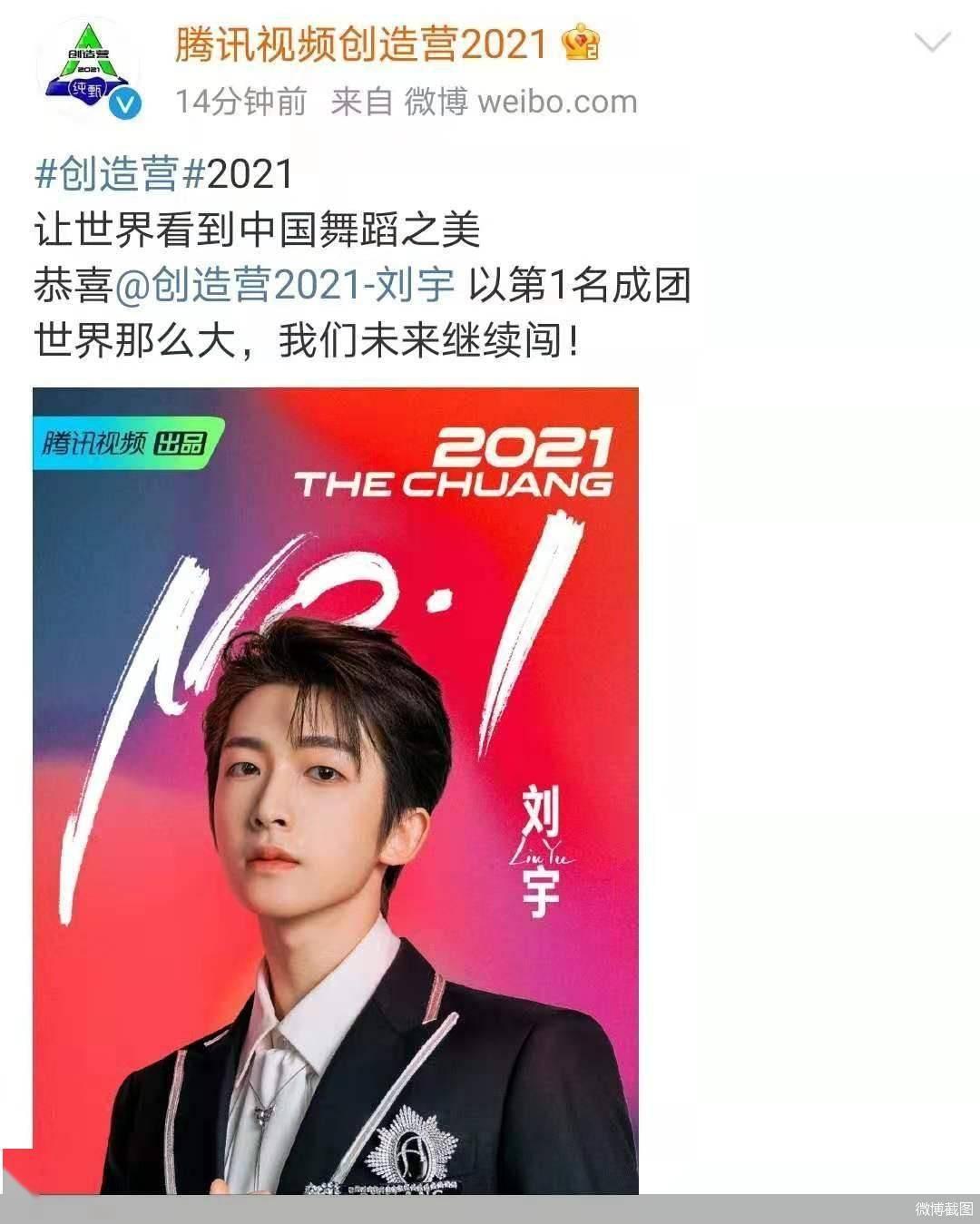 《创造营2021》成团夜 刘宇C位出道