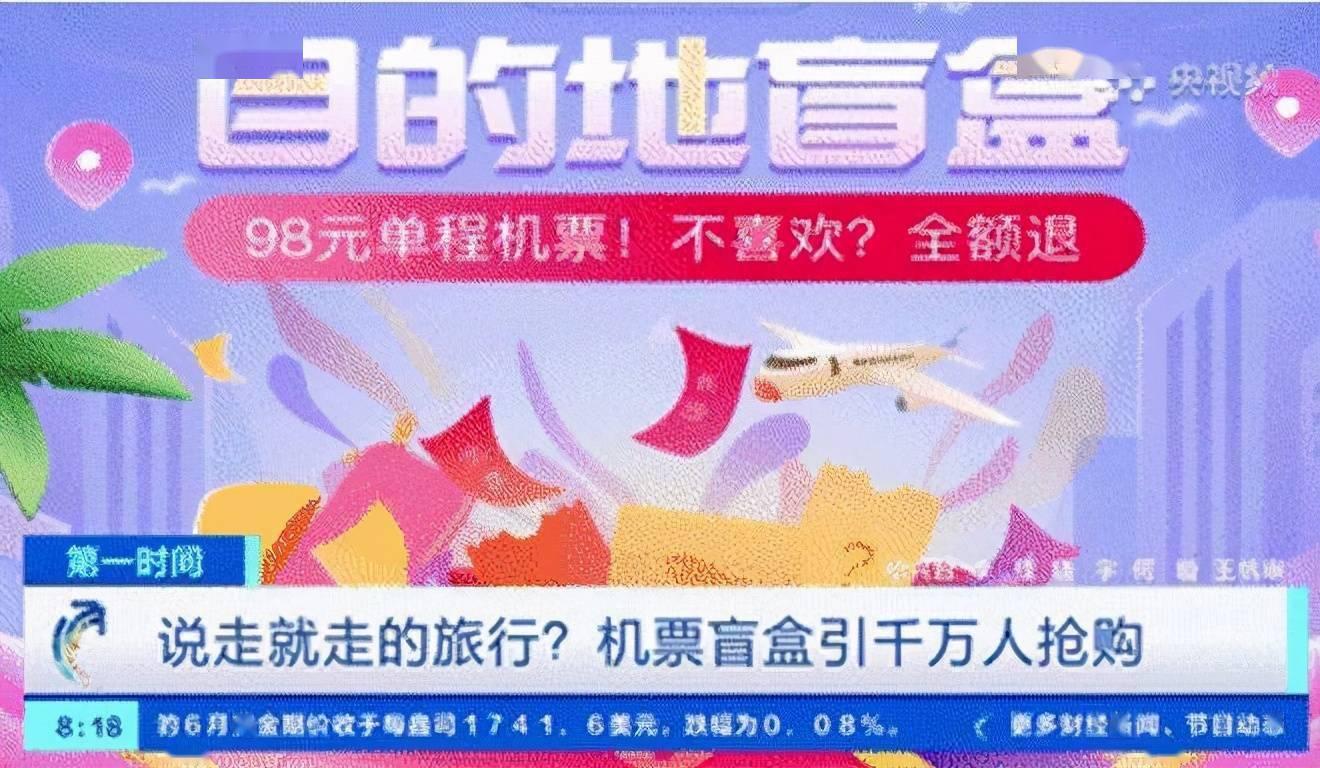 """东方快评丨理性看待""""机票盲盒"""",不能""""说走就走"""""""