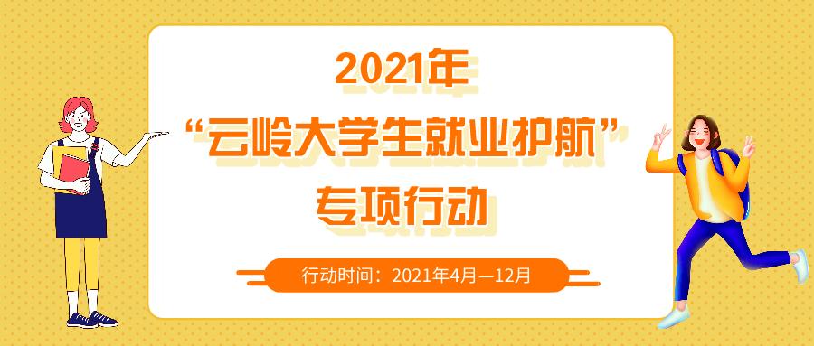 【关注】护航大学生就业!云南印发专项行动方案→