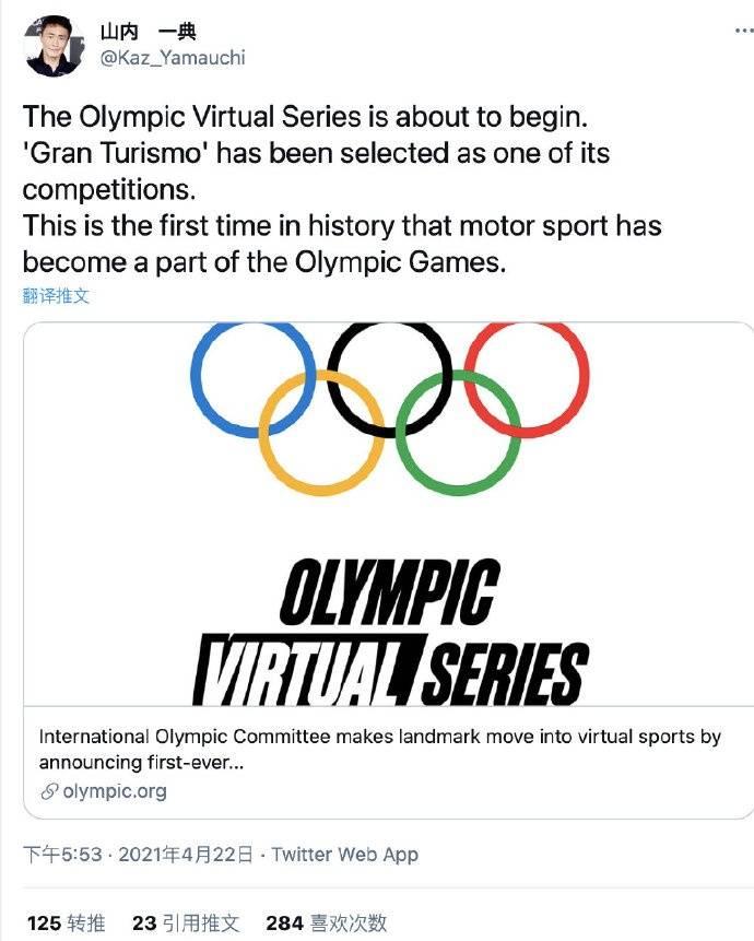 国际奥委会将举办虚拟体