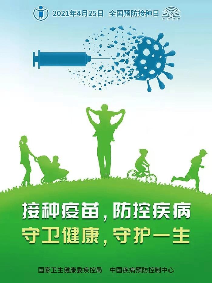 家长必看!最新版儿童疫苗接种攻略来了→-家庭网