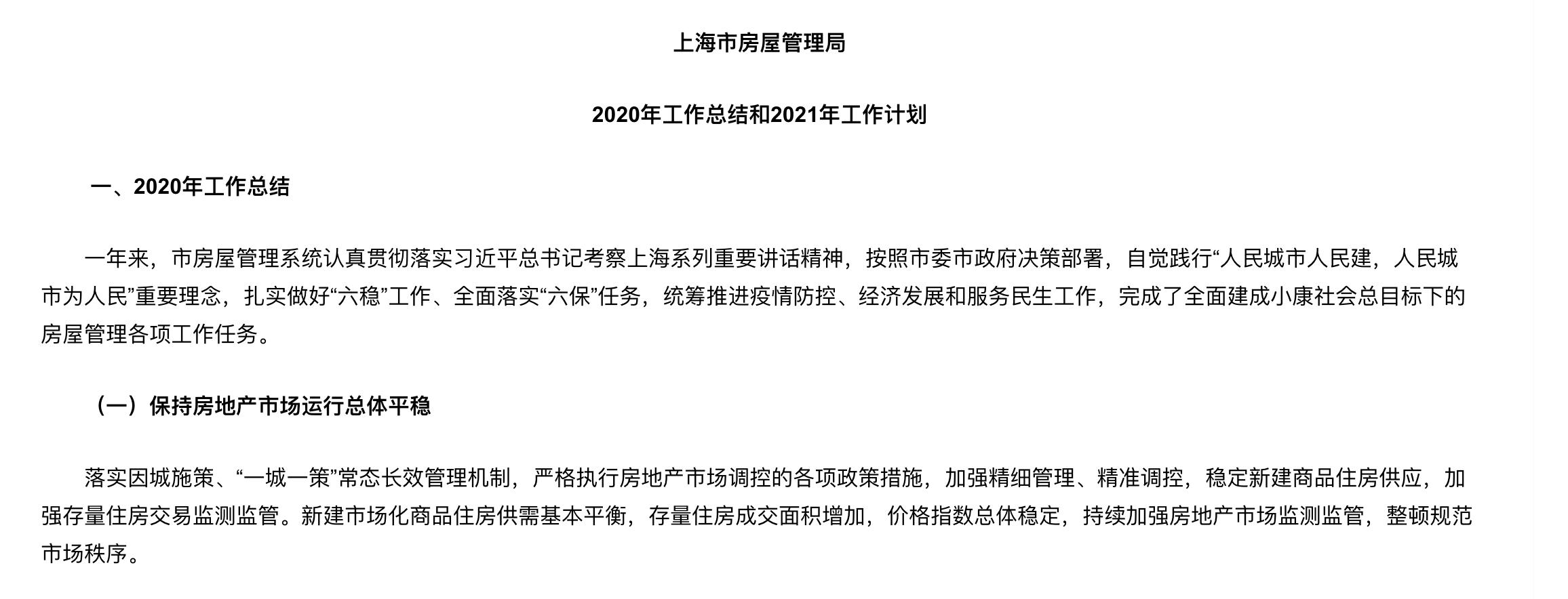 """上海楼市专项检查或常态化 """"不要小看政府管控房价的决心"""""""