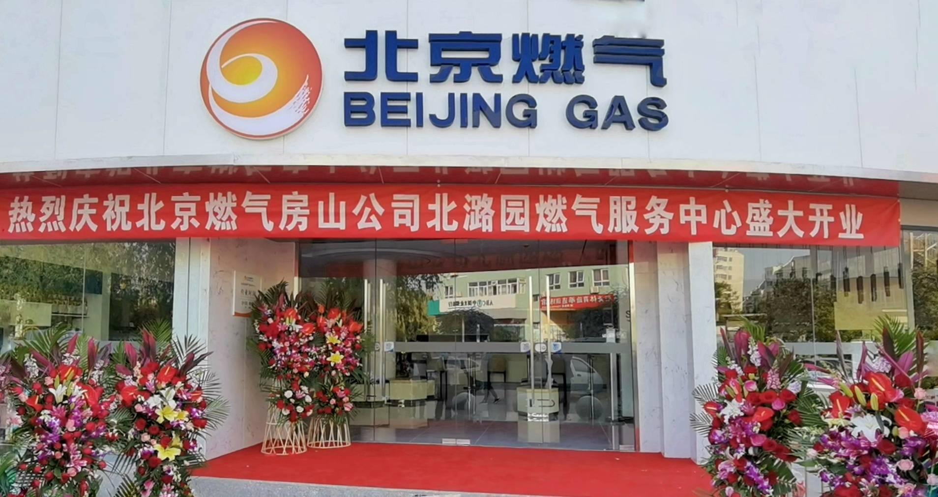 北京房山区最大燃气综合性服务中心开门迎客