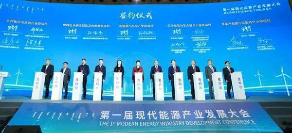 第一届现代能源产业发展大会在内蒙古自治区包头市开幕