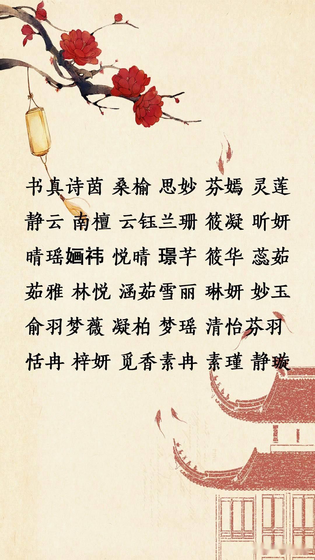 道德经取名:珠圆玉润的女宝名字,读一下都好美  300个出自易经的好名字