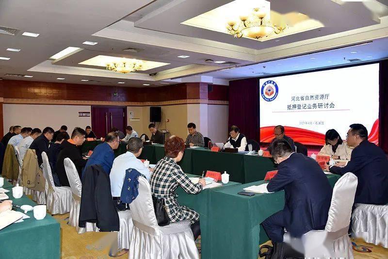 【省厅新闻】省不动产抵押登记业务研讨会在石家庄召开