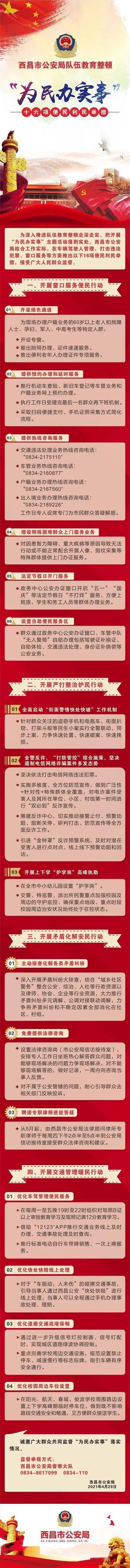 """西昌市公安局组织召开新闻通气会发布""""为民办实事""""十六项举措"""