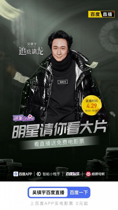 吴镇宇直播邀粉丝上百度App买电影票