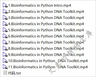 免费资源丨生信小白如何利用Python处理生物信息学数据 附部分代码