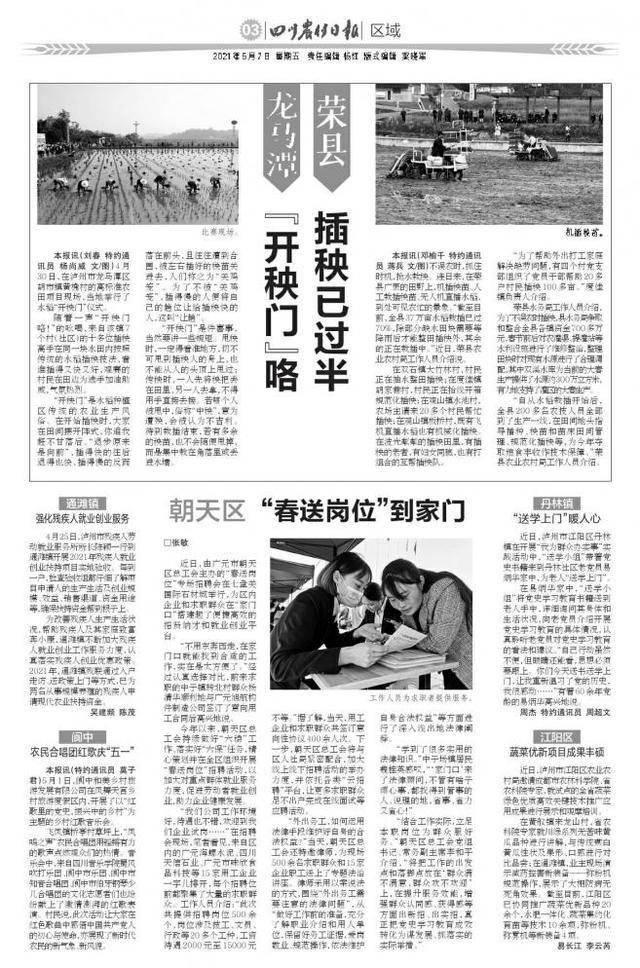 """阆中农民合唱团红歌庆""""五一"""""""