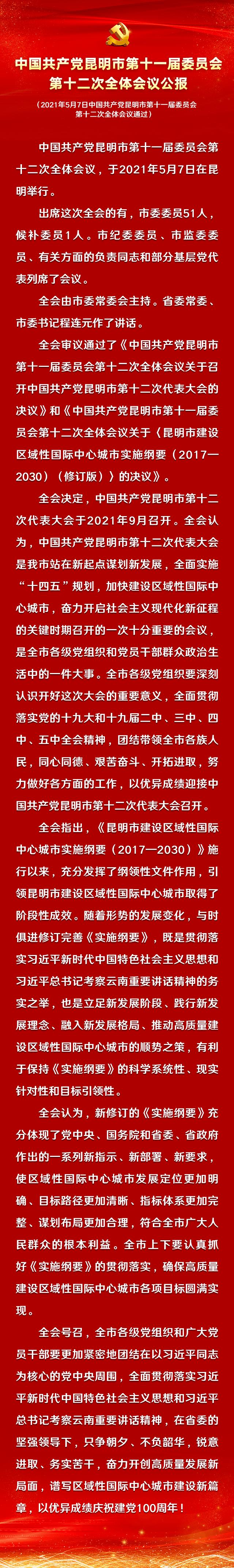 中国共产党昆明市第十一届委员会第十二次全体会议公报