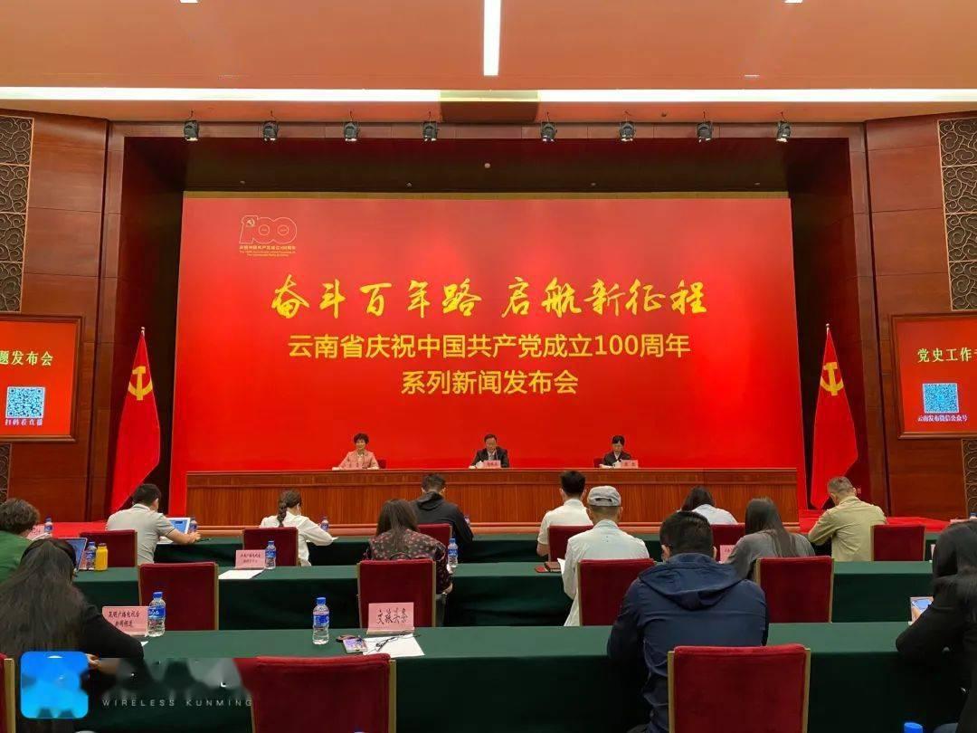 云南省革命遗址保护利用工作取得突破性进展