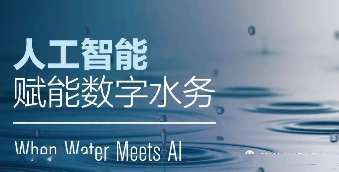 百度出品:人工智能+数字水务报告(全文)