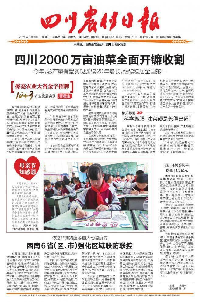 四川茶博会闭幕揽金11.3亿元