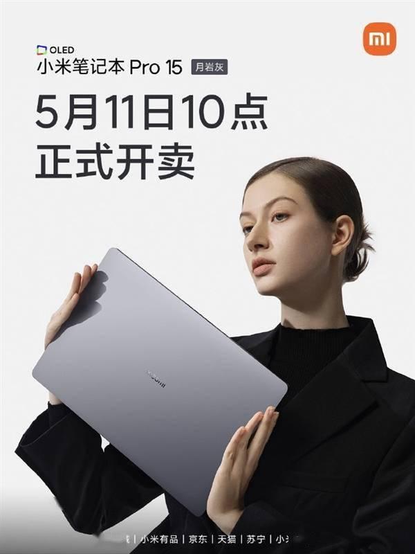 同档位最强屏幕!小米笔记本Pro月岩灰今日开售:6999元