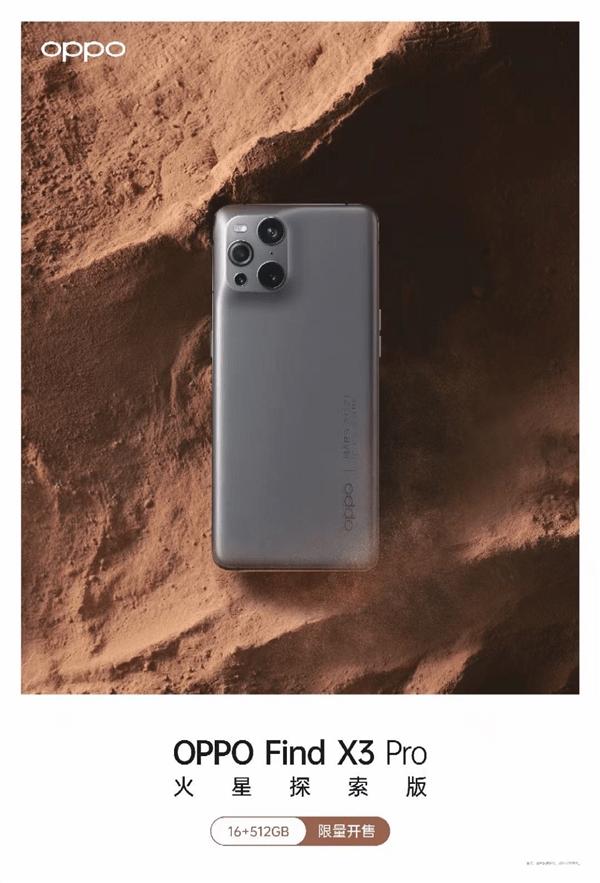 OPPO Find X3 Pro火星探索版首曝:骁龙888+16GB内存