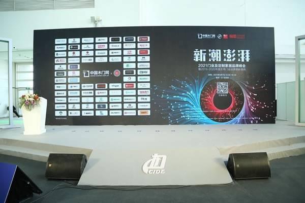 新潮澎湃 2021门业及澳门百利宫定制家居品牌峰会召开