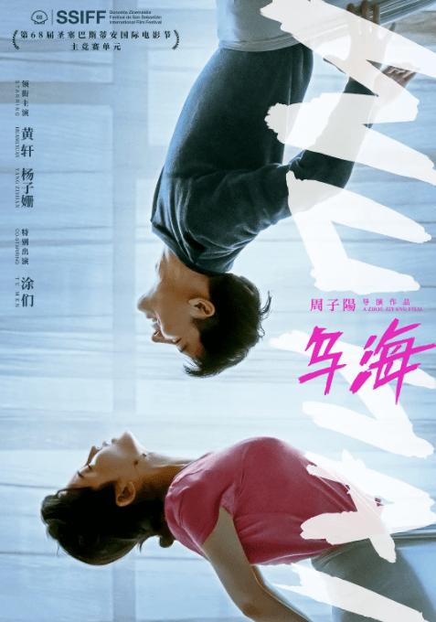 电影《乌海》国内将映,夫妻情感风暴展现人的成长