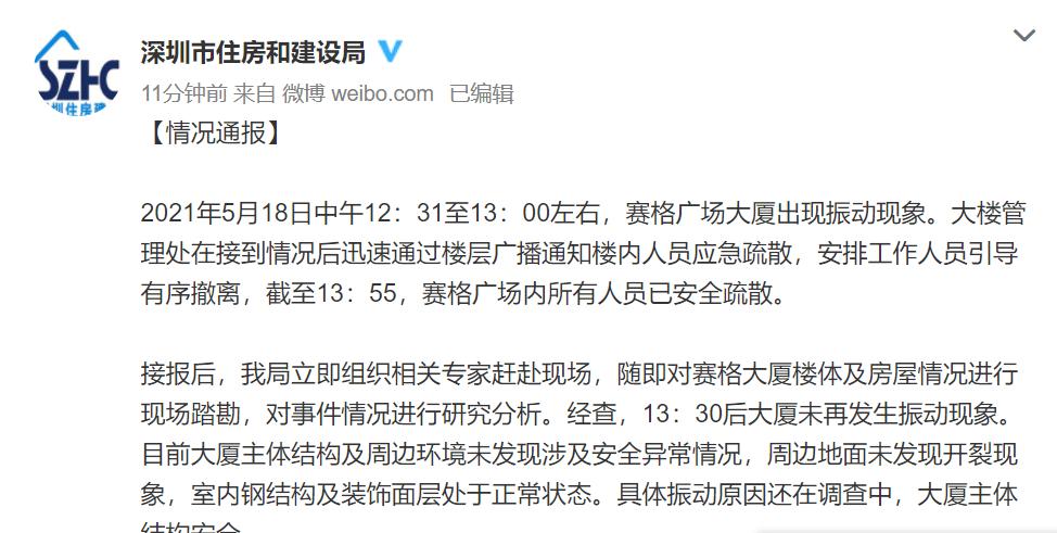 深圳住建局通报赛格广场大厦出现振动现象:周边地面未发现开裂