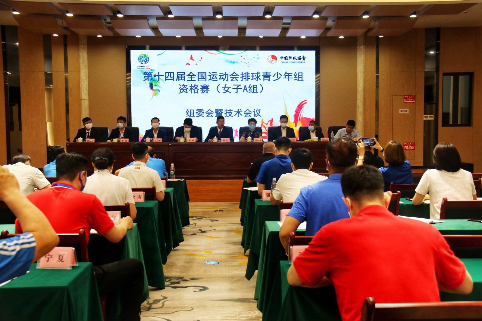 第十四届全国运动会排球青少年组资格赛 (女子A组)漳州赛区召开组委会暨技术会议