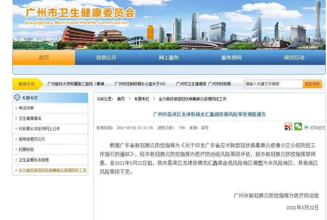 广东新增1+1,一地升级为中风险