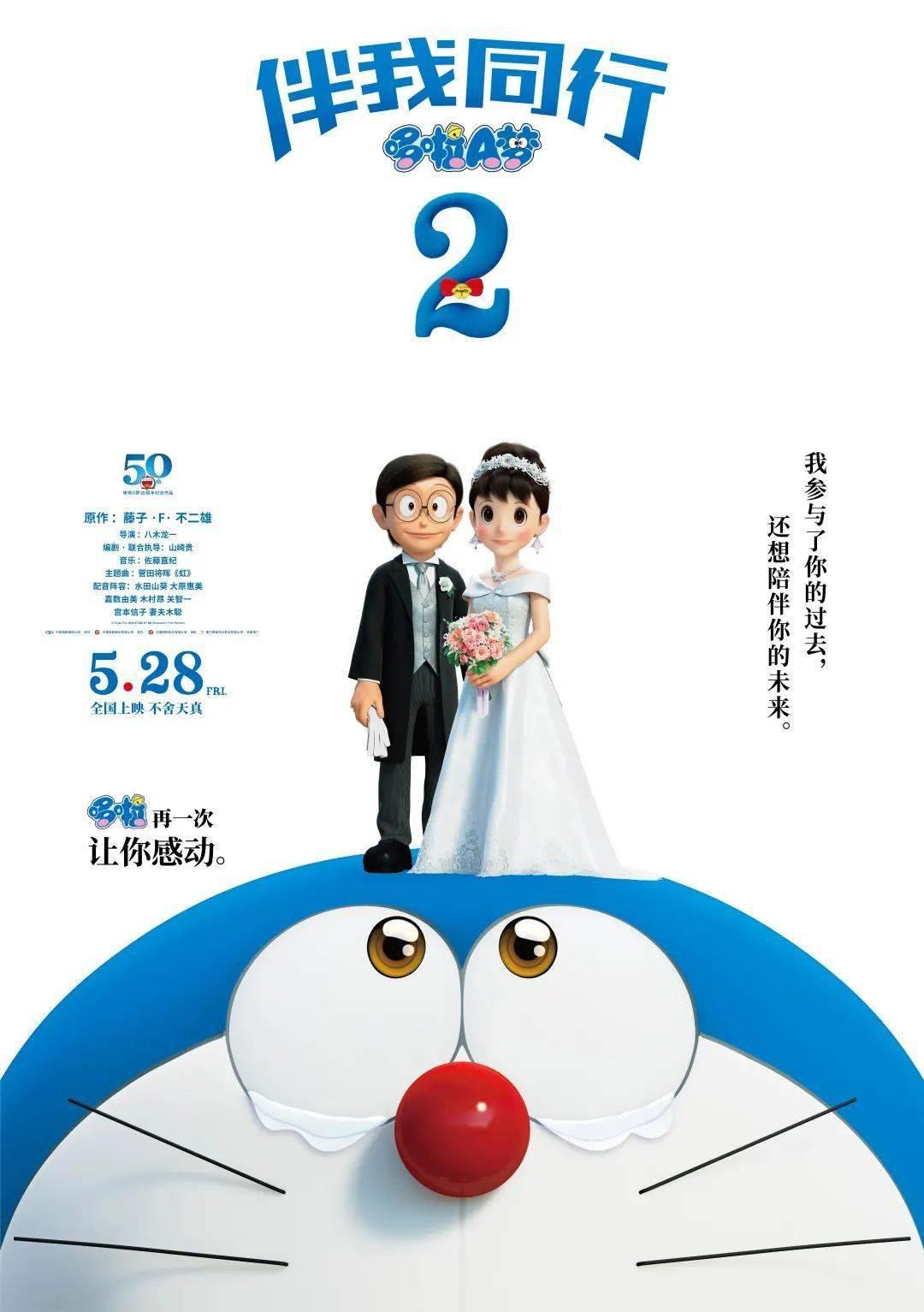 5月28日《哆啦A梦:伴我同行2》大雄和静香结婚啦