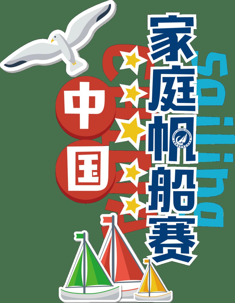 2021中国家庭帆船赛青岛奥帆站比赛8月上演