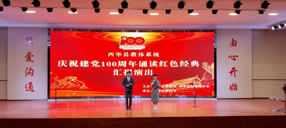 西華縣舉辦慶祝建黨100周年紅色經典誦讀活動