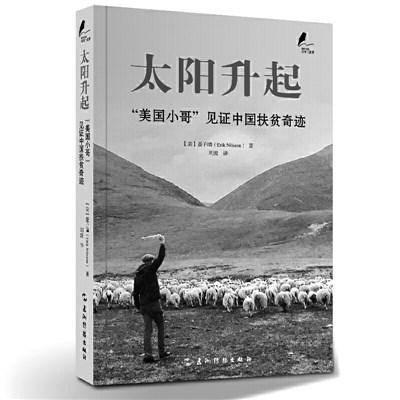 """在采访和扶贫中 走遍中国的""""美国小哥"""""""