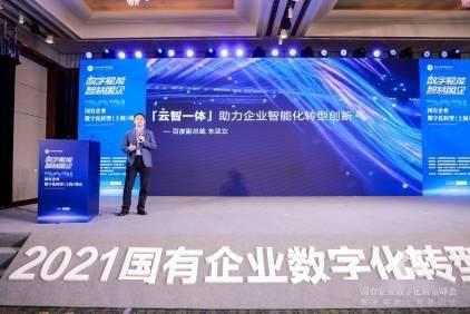 """国有企业加快数字化发展,百度智能云""""云智一体""""助力企业智能化转型创新"""