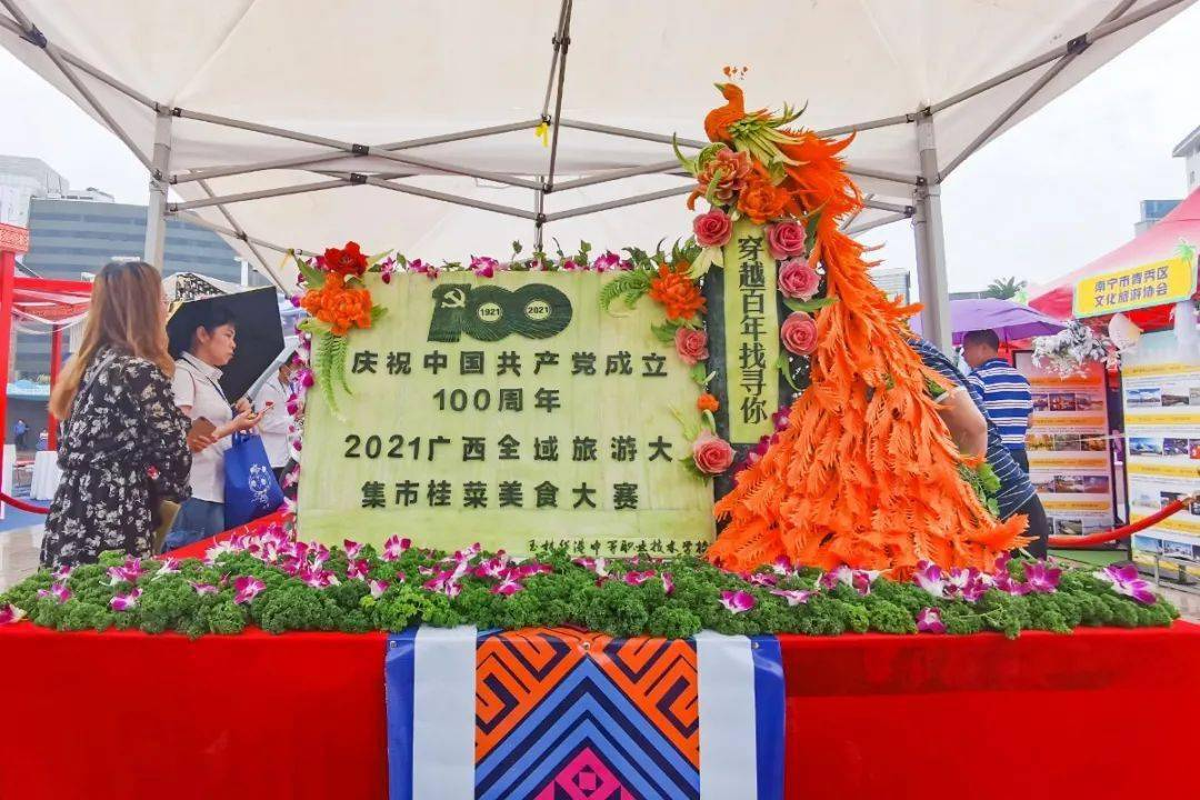 """""""2021广西全域旅游大集市""""桂菜、粽子、小吃美食大赛正式开赛"""
