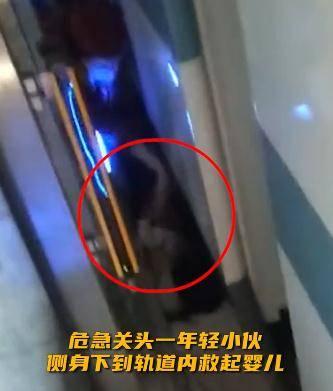 2月婴儿滑入轨道间隙 紧急关头 年轻小伙跳下……-家庭网