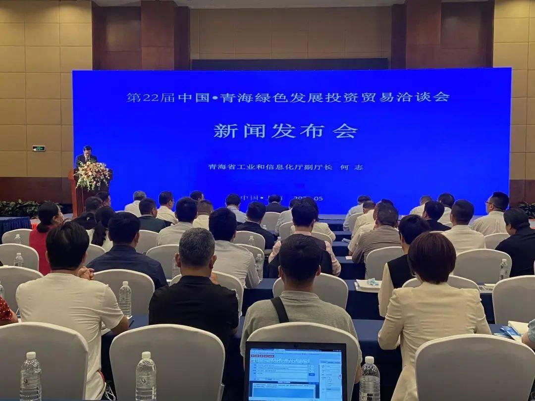 第22届青洽会新闻发布会在上海举行