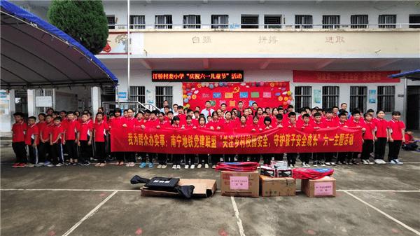 广西横县马山镇汗桥村获爱心捐赠款物超9万元